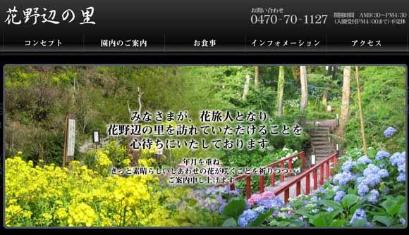 出典:http://hananobenosato.co.jp/hananobe/