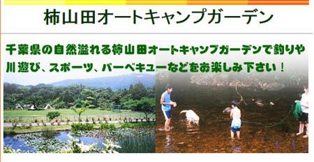 出典:http://www.kakiyamada-autocamp.hello-net.info/index.html