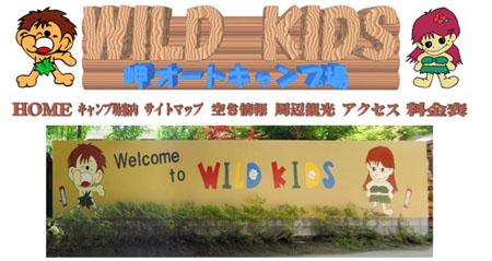 出典:http://wildkids.jp/index.html