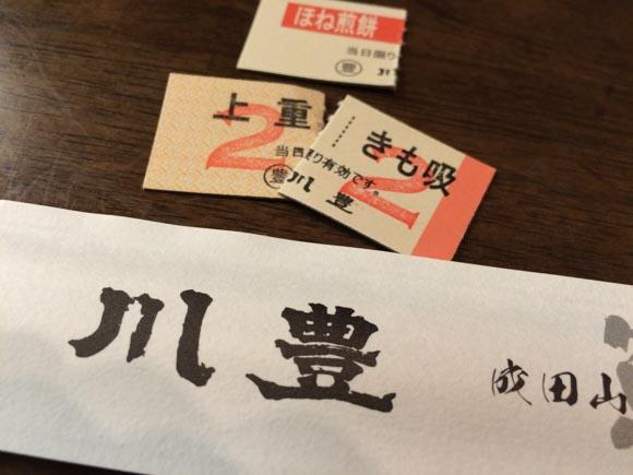 成田山 うなぎ 川豊