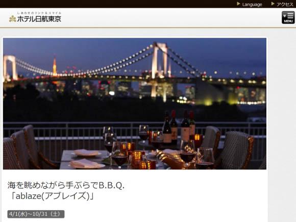 ホテル日航東京「ablaze(アブレイズ)」