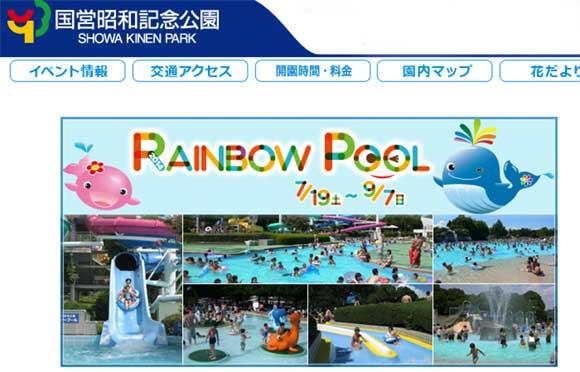 photo:国営昭和記念公園レインボープール