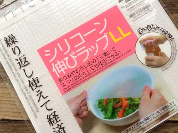 100均のおすすめキッチン用品を紹介♪ラップ代わりや袋とじが感動!