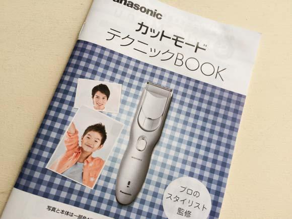 テクニックBook