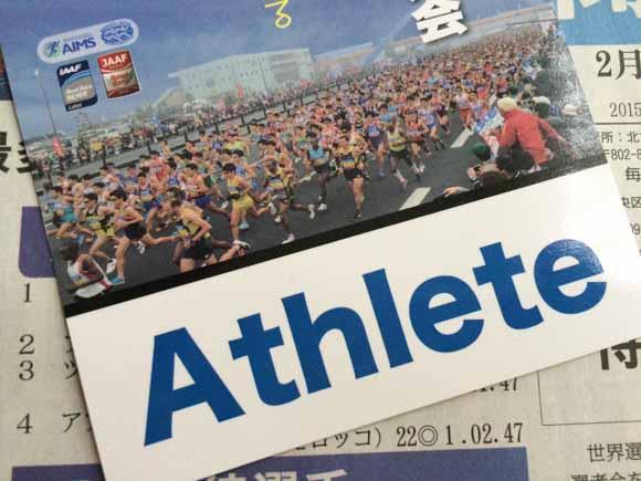 別府大分毎日マラソンの宿泊はどこが便利?空港や受付場所での決め方!