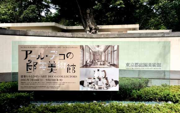 東京都庭園美術館入口