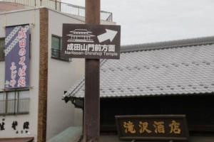 成田山門前方面へ
