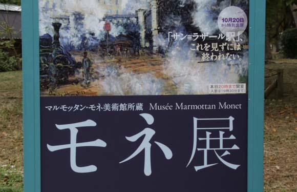 東京都美術館モネ展の混雑状況リポート!空いている時間や混雑予想