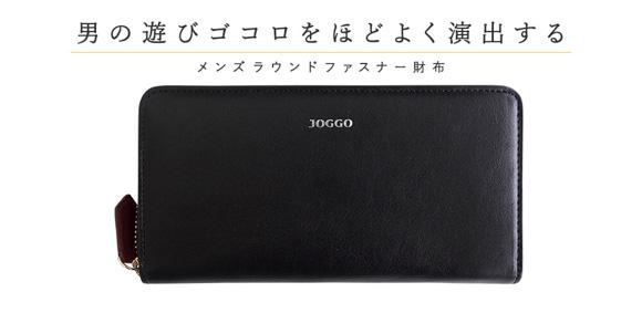 joggo 革財布