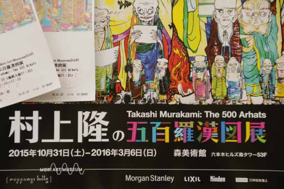 村上隆の五百羅漢図展混雑状況リポート!待ち時間や所要時間は?