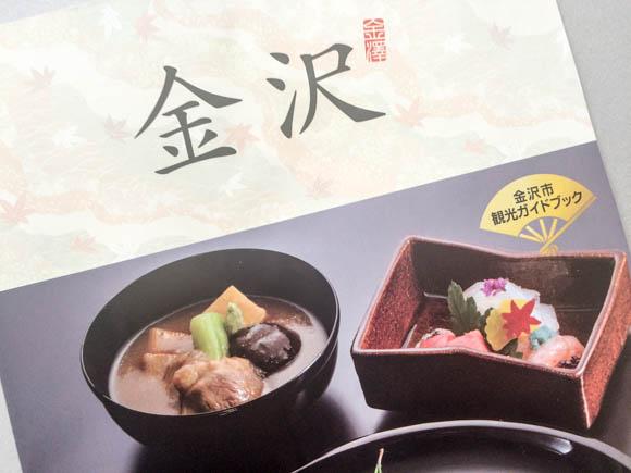 kanazawa-guide-1