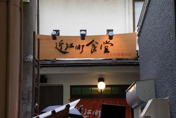 omityosyokudo-1