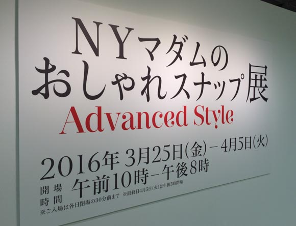 advanced-style -23