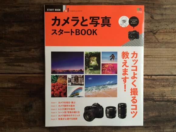 camera-book-2