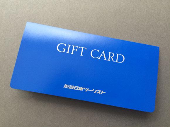 近畿日本ツーリストの旅行券を換金を店舗でやってみた!換金率は?