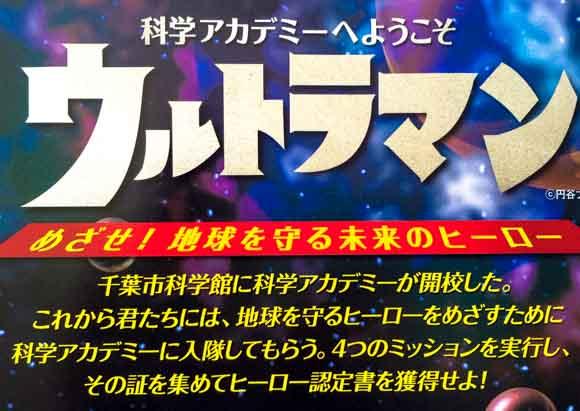 ウルトラマンのイベントが千葉市で開催!【春休み・GW企画】