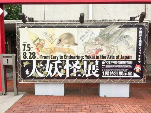 江戸東京博物館の大妖怪展の混雑状況レポート!待ち時間と所要時間は?