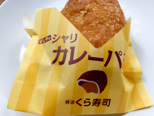 くら寿司のシャリカレーパンとシャリコーラの感想とテイクアウト購入方法!