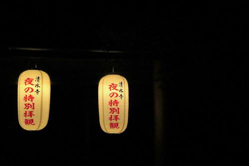kiyomizutera-lighting-up-7