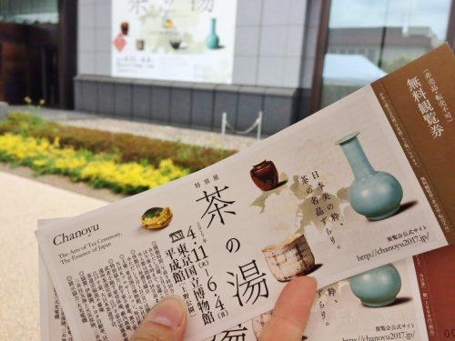 東京国立博物館の特別展「茶の湯」の混雑状況リポートと見どころを紹介!