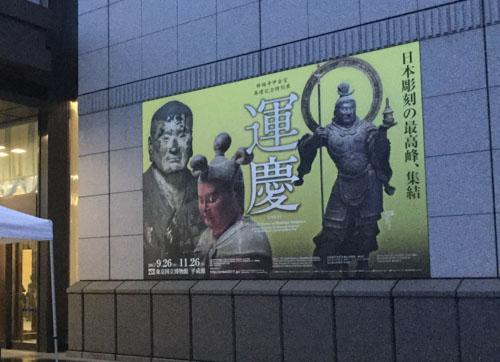 興福寺中金堂再建記念特別展「運慶」の混雑状況と見どころ!