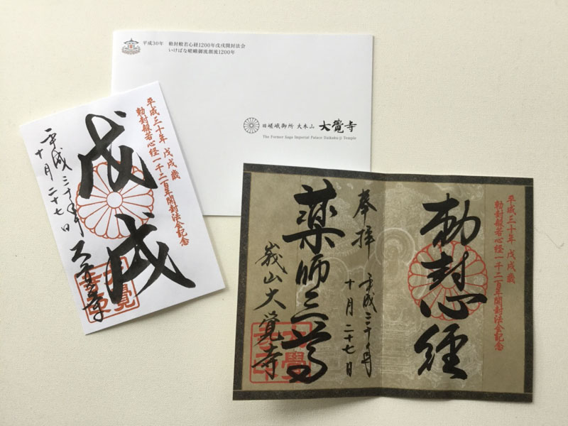 京都の御朱印(紙でもらえる)4箇所と庭園5か所をバス一日券600円で回る方法!