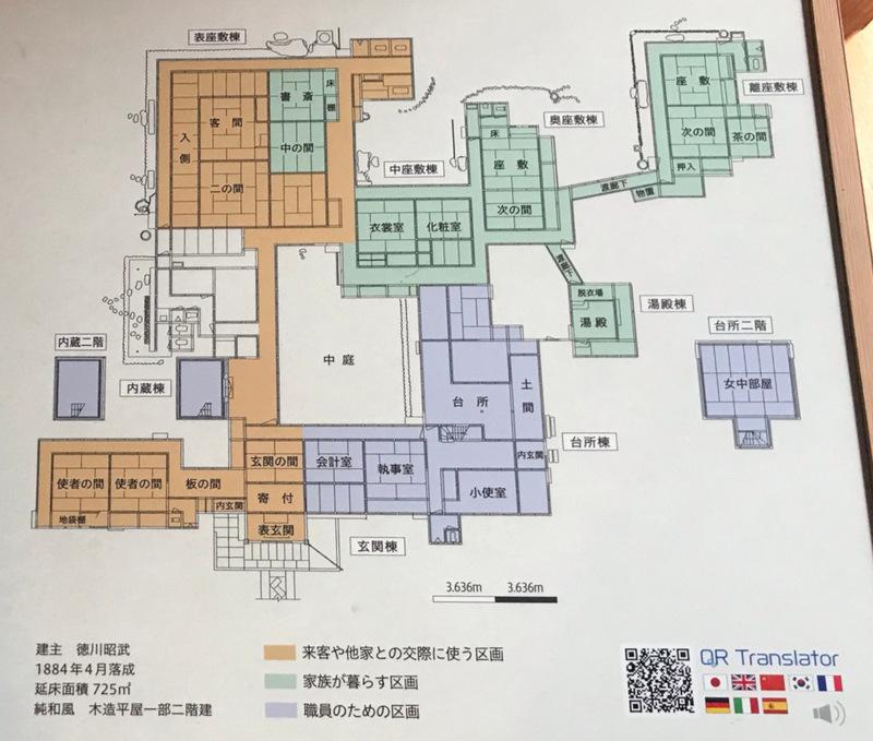 戸定邸平面図